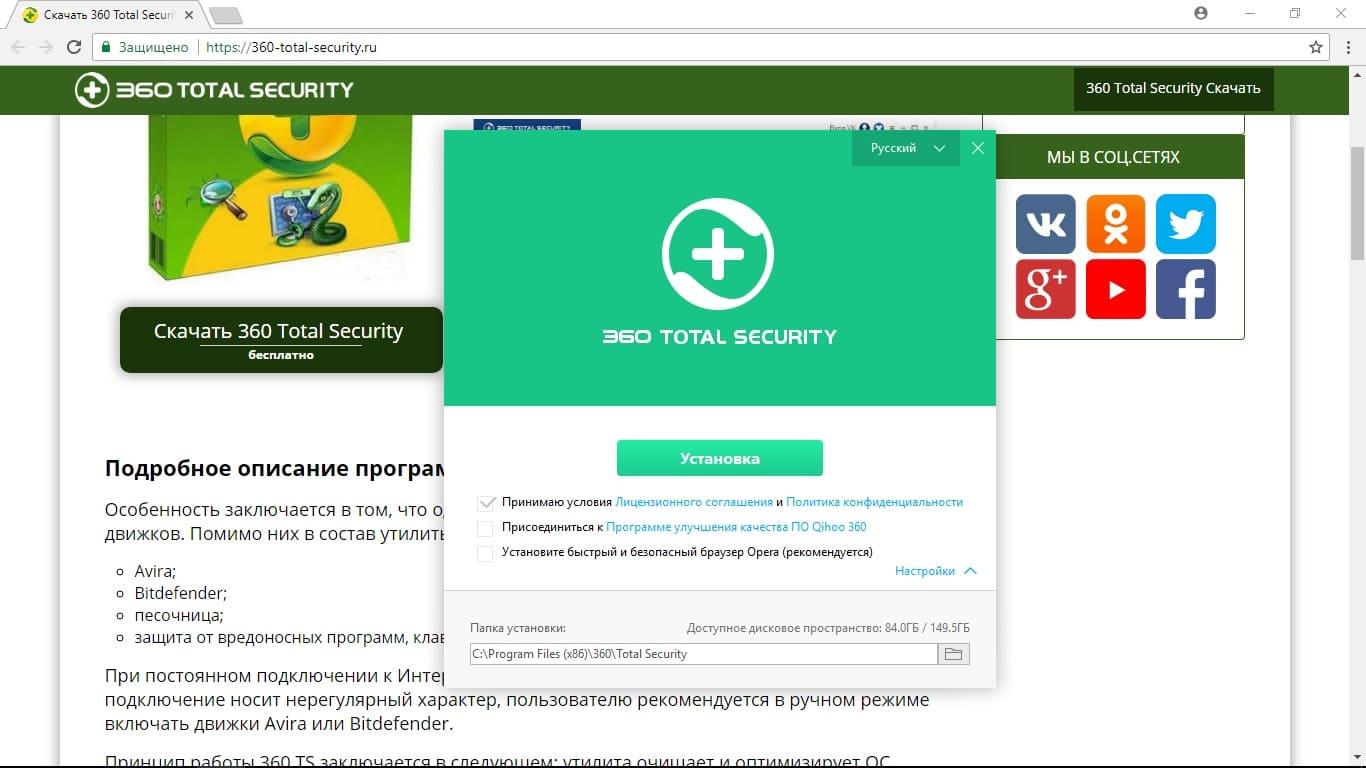 Установить 360 Total Securityr