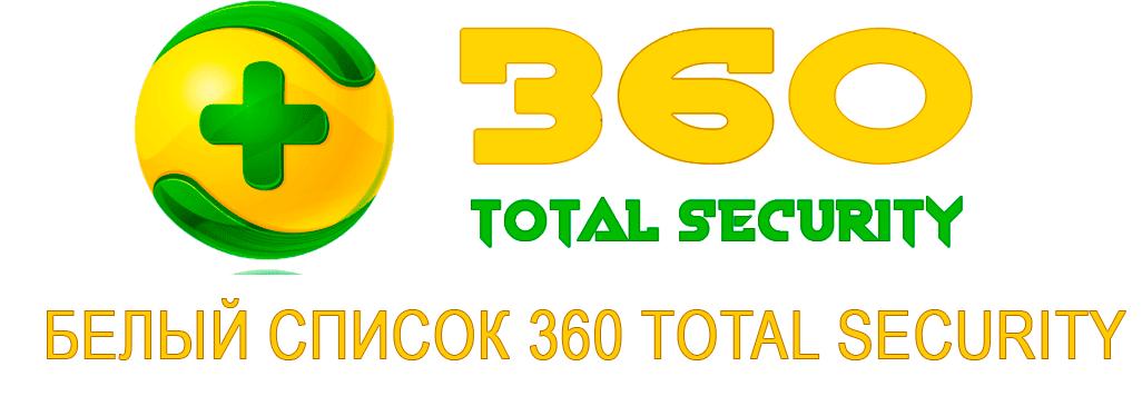 Белый список 360 Total Security