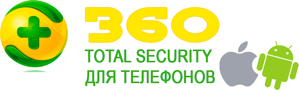 360 Total Security для ios android