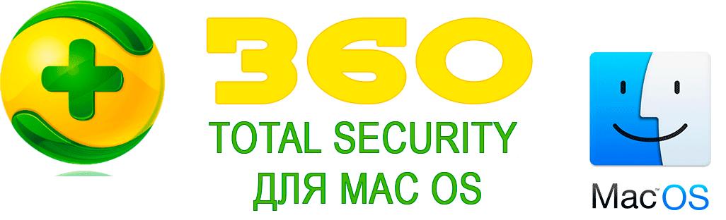 360 Total Security для mac os