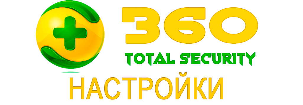 настройки 360 Total Security