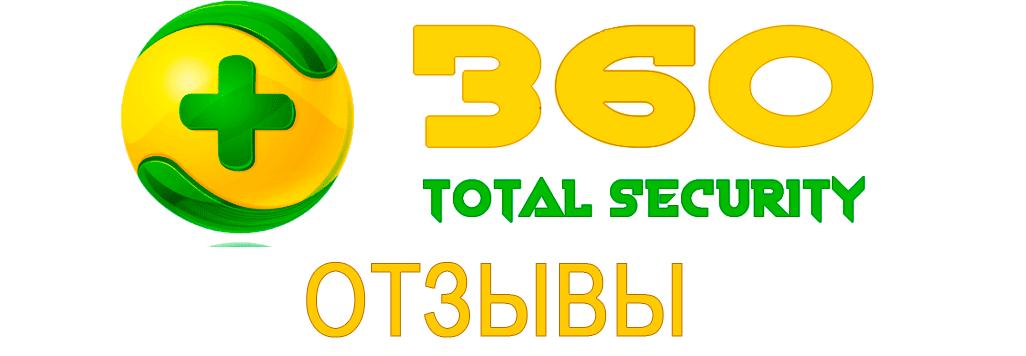отзывы 360 Total Security