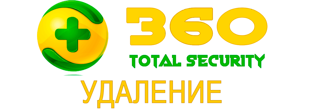 удаление 360 Total Security