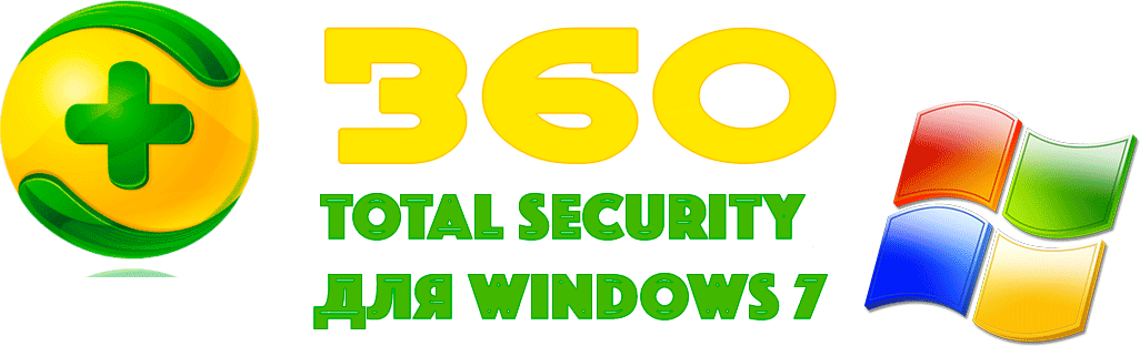 360 Total Security для windows 7