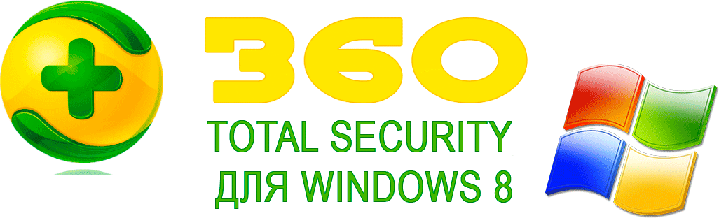 360 Total Security для windows 8