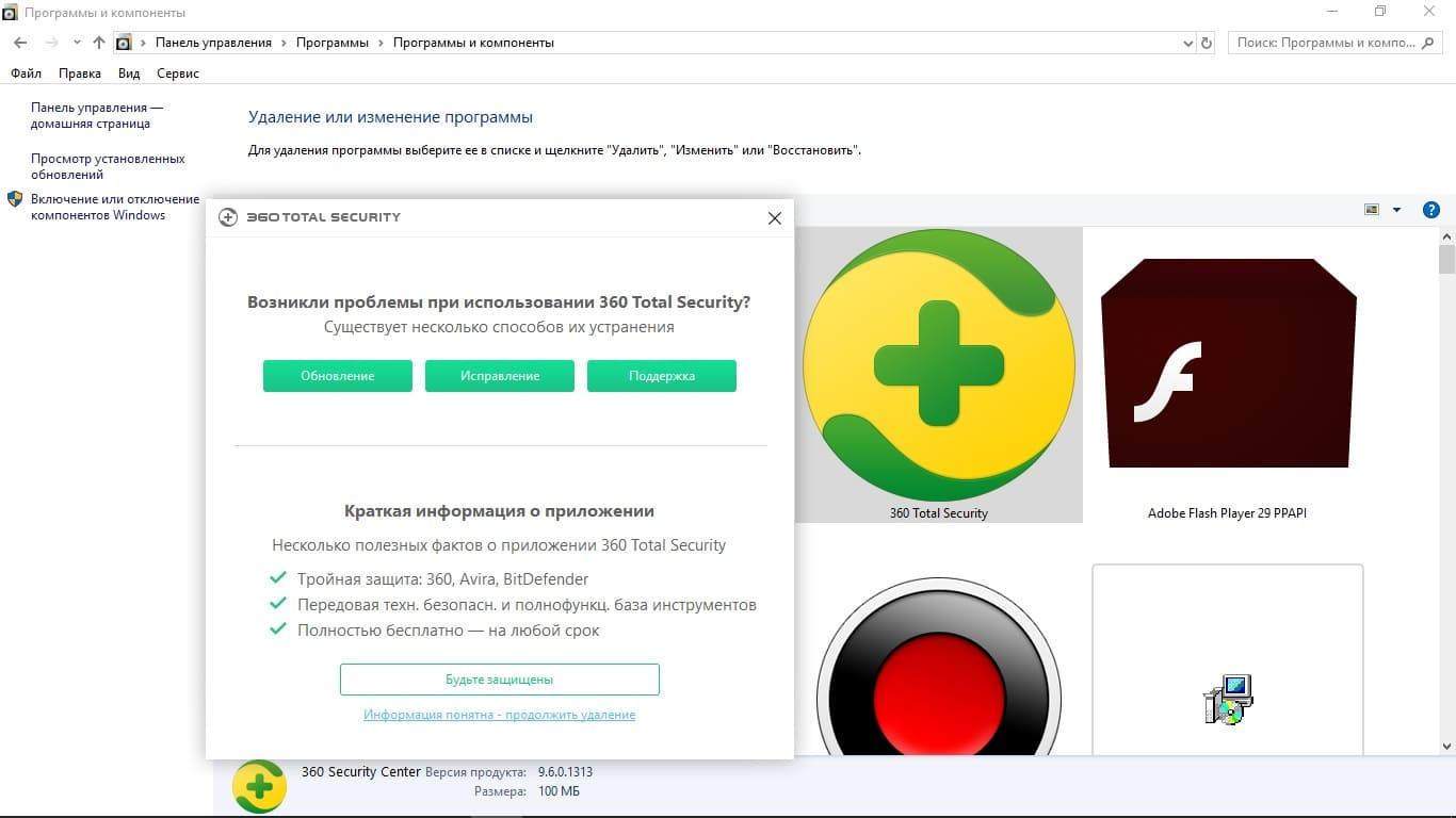 Удаление 360Total Security