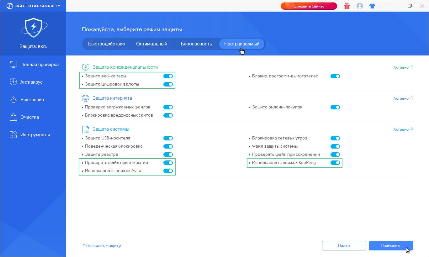 Обзор возможностей антивируса 360 Total Security