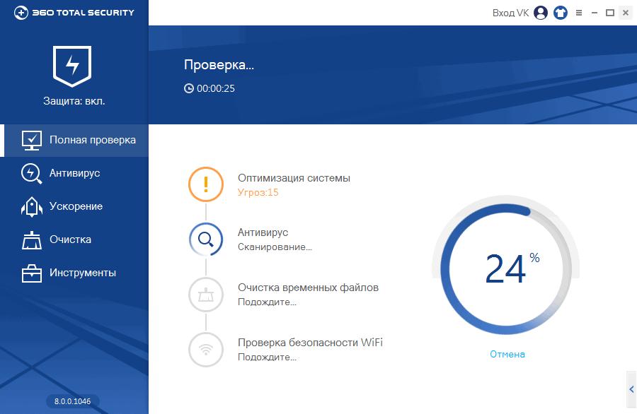зачем нужен 360 Total Security