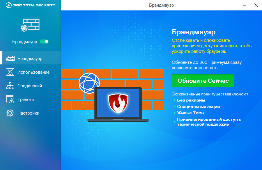 firewall 360 Total Security