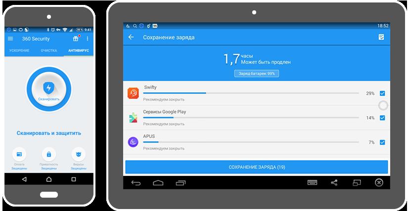 Скачать 360 Total Security для Android и IOS