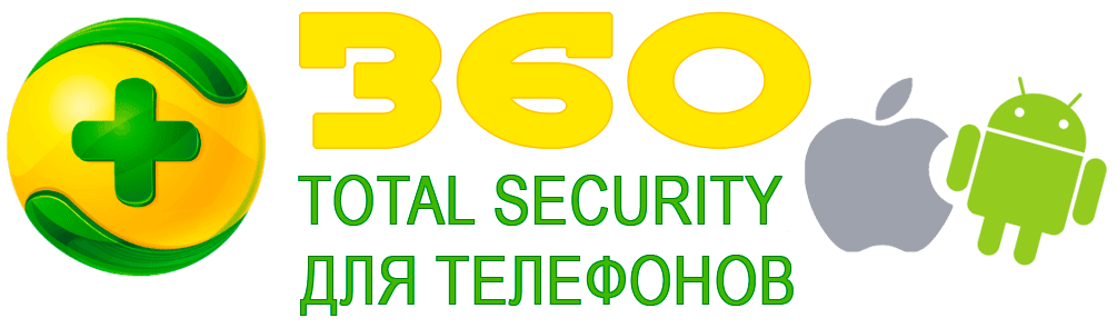 360 Total Security mobile