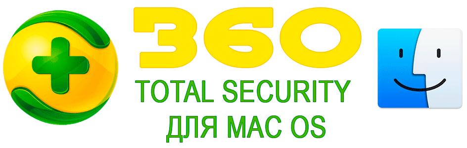 Скачать 360 Total Security для Mac OS бесплатно