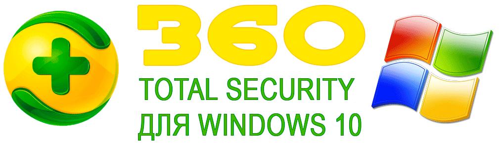 Скачать 360 Total Security для windows 10