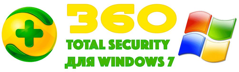 скачать 360 total security для windows 7