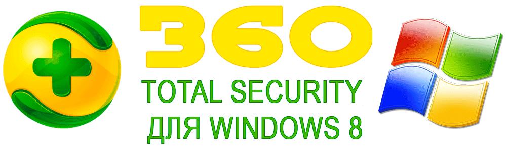 скачать 360 Total Security для Windows 8
