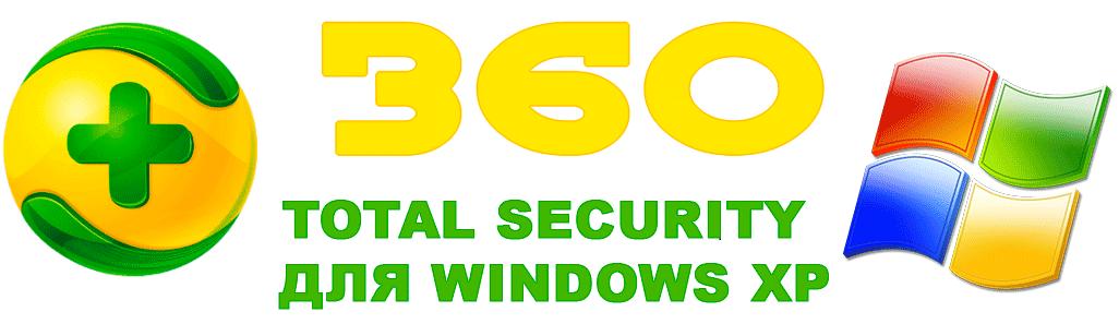 Скачать 360 Total Security для Windows XP русскую версию
