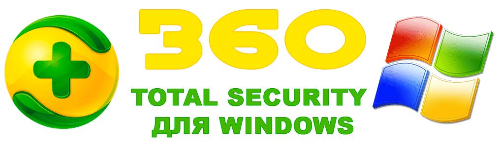Скачать 360 Total Security для Windows бесплатно