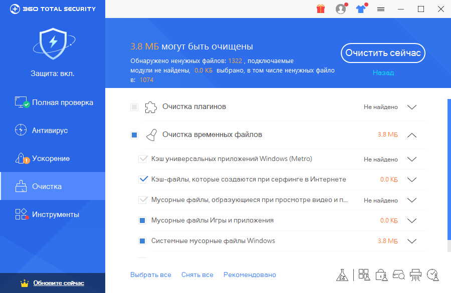 Скачать 360 Total Security на русском языке бесплатно